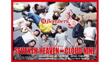 「SEVENTH HEAVEN ⇔ CLOUD NINE」ビジュアル公開!