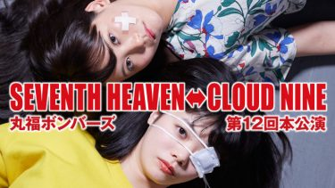 「SEVENTH HEAVEN ⇔ CLOUD NINE」ティザームービー公開!