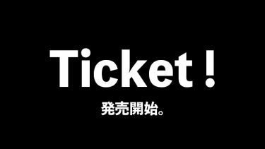 「SEVENTH HEAVEN ⇔ CLOUD NINE」チケット発売開始!