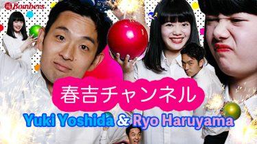 「春吉チャンネル」No.5