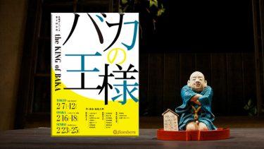 「バカの王様 〜the KING of BAKA〜・DVD2枚組セット&トートバッグ」クラウドファンディング・リターン⑤