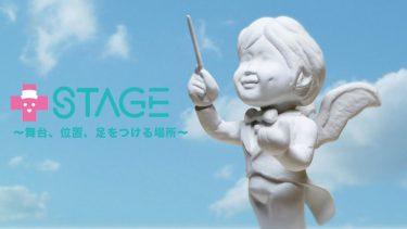 2020年「STAGE 〜舞台、位置、足をつける場所〜」東京公演決定!