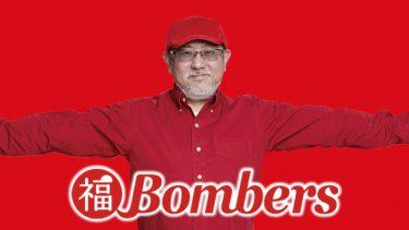 福島三郎が河口恭吾さんのラジオ番組「ブートチャンネル」にゲスト出演致します。