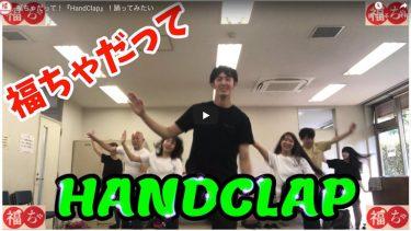 福ちゃだって!『HandClap』!踊ってみたい