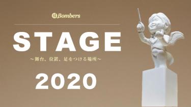 「STAGE 2020」東京公演詳細&クラウドファンディングのお知らせ!