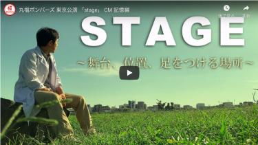 丸福ボンバーズ 東京公演 「STAGE」 CM 記憶編