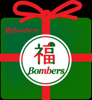 クリスマスプレゼントのお知らせ!
