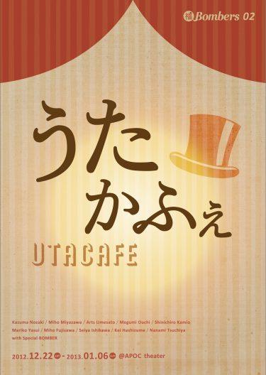 「うたかふぇ」期間限定配信のお知らせ!