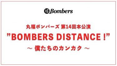 """「丸福ボンバーズ 第14回本公演   """"BOMBERS DISTANCE !""""  〜 僕たちのカンカク 〜」ライブ配信決定!"""