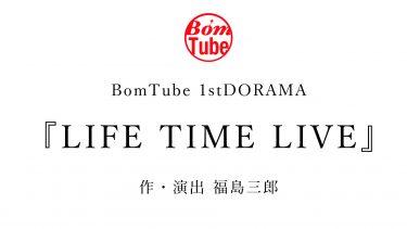 「BomTube」第一回配信作タイトル&メインキャスト発表!
