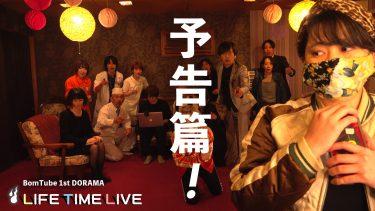 BomTube第一回配信「LIFE TIME LIVE」予告篇!