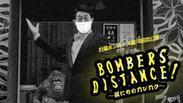 BOMBERS DISTANCE! 詳細発表!