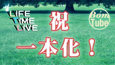 特報!「LIFE TIME LIVE」一本化映像配信決定!