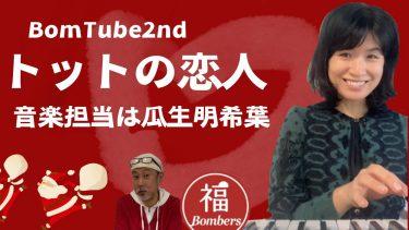 #トト恋 音楽担当&テーマ曲発表!