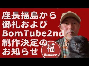 【特報💣】BomTube 2nd 始動します!