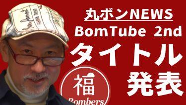 BomTube 2nd DORAMA タイトル発表!