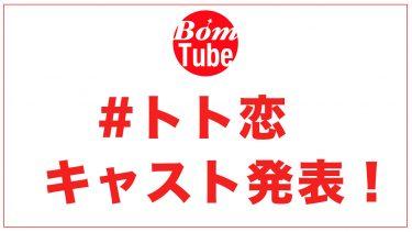 「トットの恋人 〜自粛探偵グッチー滝の事件簿〜」キャスト発表!