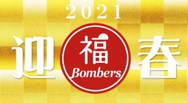 トト恋・ゲストボンバー&ビジュアル公開!