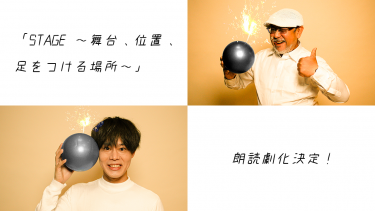 「STAGE 〜舞台・位置・足をつける場所」の朗読劇化が決定! 主演は神尾晋一郎!