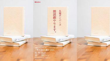朗読劇「雪と麦わら帽子2021」上演決定!