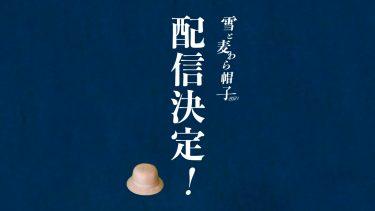「雪麦」8月28日(土) アーカイブ配信決定!