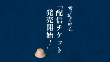 「雪麦」アーカイブ配信チケット発売開始!